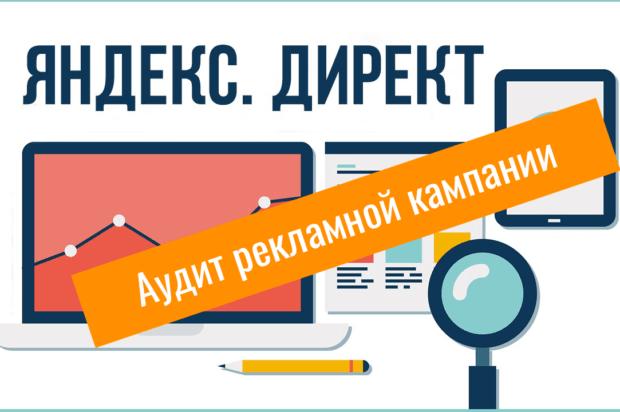 аудит кампания яндекс директ