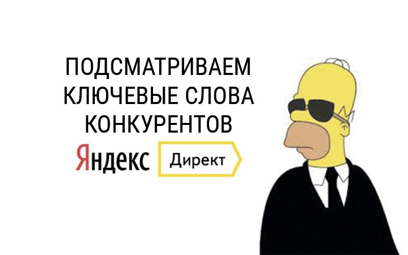 Как узнать ключевые слова конкурентов в Яндекс Директ