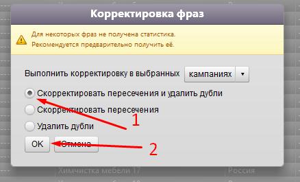 (!)Часть 2: Как самостоятельно настроить рекламу в Яндекс Директ