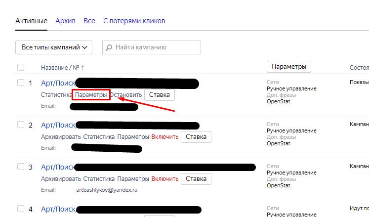 Аудит кампаний Яндекс Директ