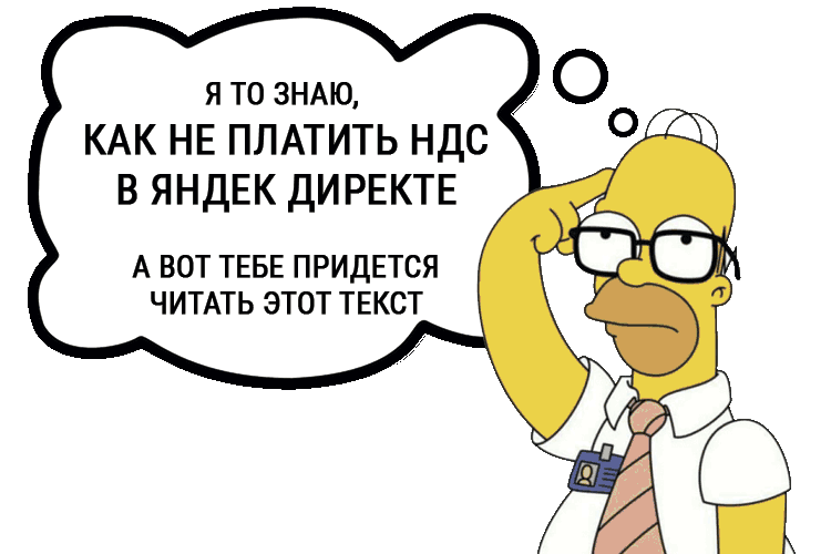 Как не платить ндс Яндекс Директ
