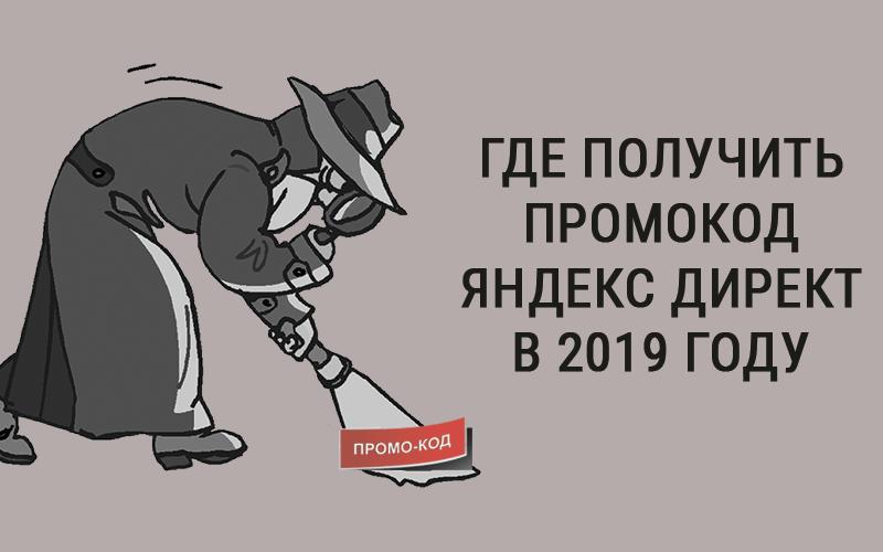 Как получить промокод Яндекс Директ в 2019 году
