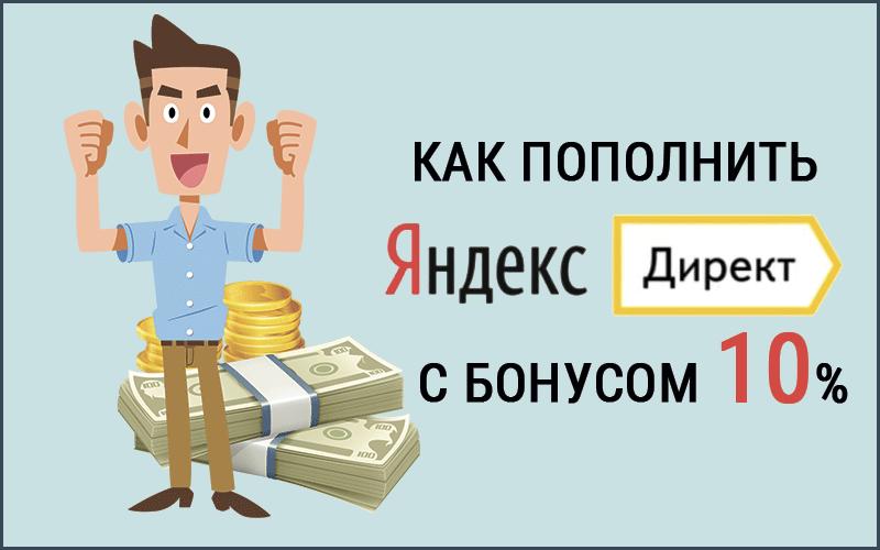 Как пополнить Яндекс Директ с бонусом 10%