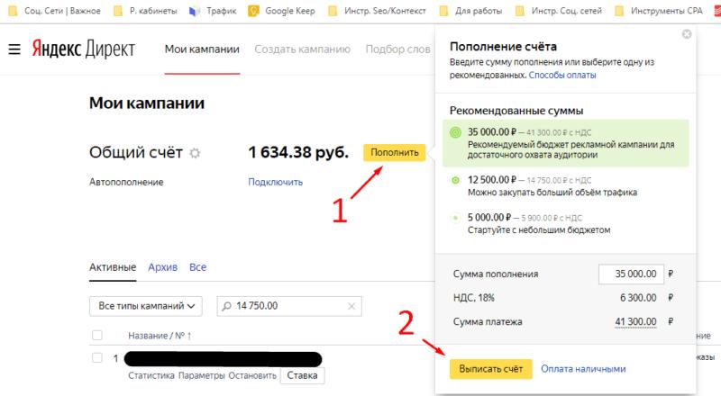 Куда ввести промокод Яндекс Директ