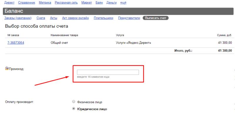 Как использовать промокод Яндекс Директ