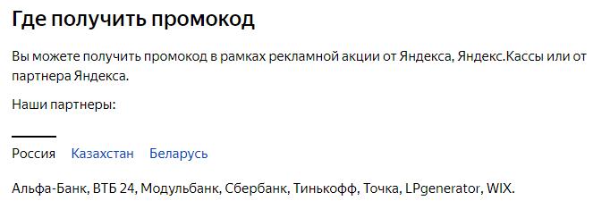 Как получить промокод Яндекс Директ в 2019 году бесплатно