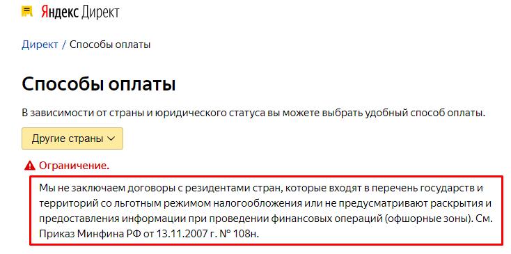 Как не платить НДС в Яндекс Директ