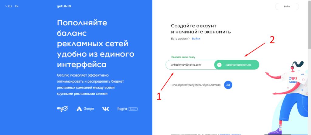 GetUniq - пополняем Яндекс Директ с бонусом 10%