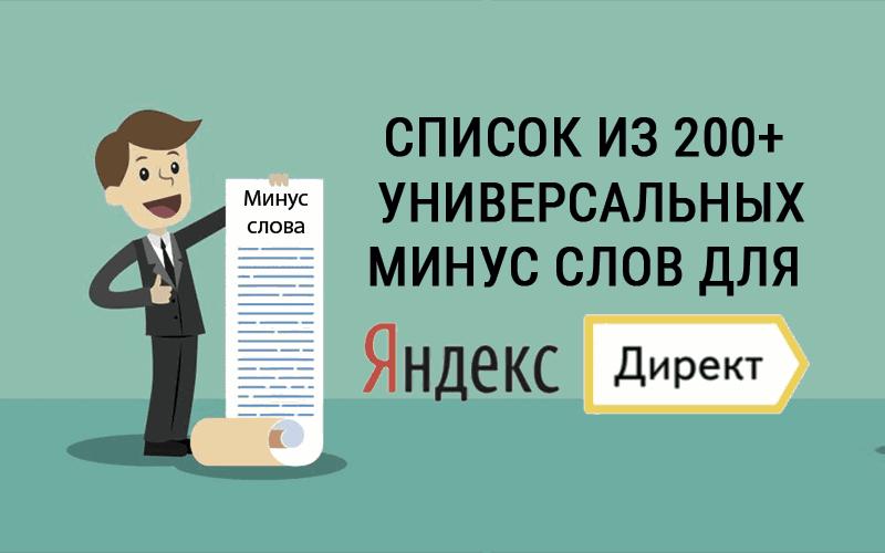 Список универсальных минус слов для Яндекс Директа