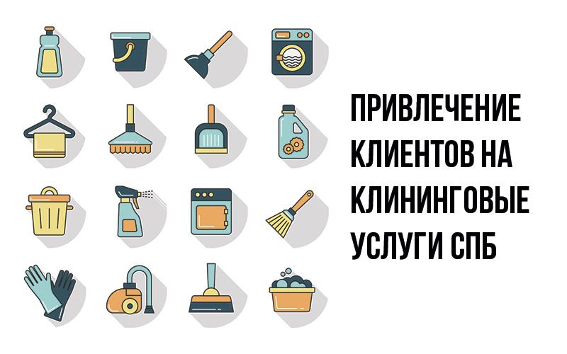 Привлечение клиентов на клининговые услуги Санкт-Петербург