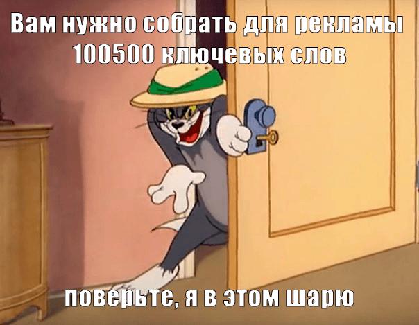 Большая семантика для Яндекс Директ