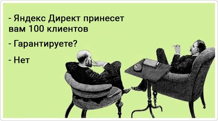 Гарантия Яндекс Директ