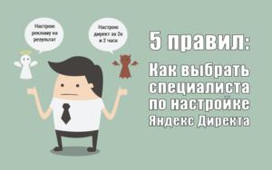 Как выбрать специалиста по настройке Яндекс Директ