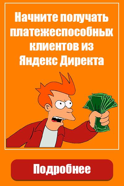 Начните получать платежеспособных клиентов из Яндекс Директа