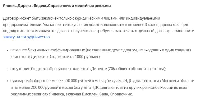 Требования Яндекса по сотрудничеству