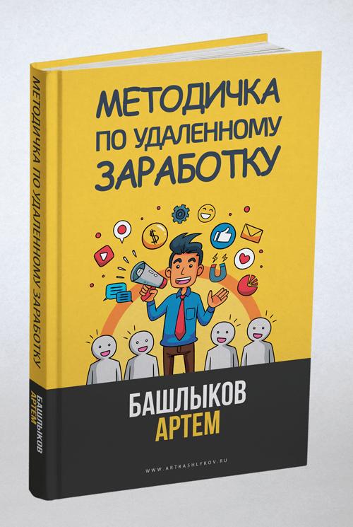 Артем Башлыков: Методичка по удаленному заработку