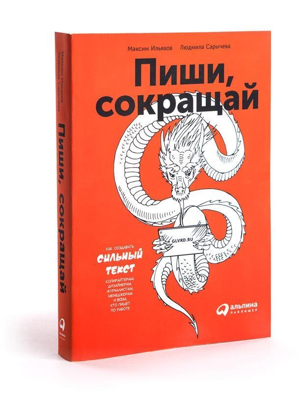 Пиши, сокращай (автор: Ильяхов Максим).