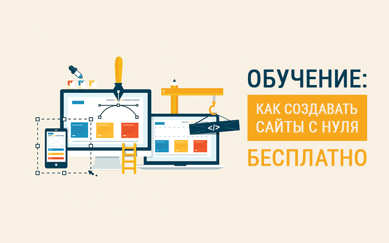 Как создавать сайты с нуля обучение