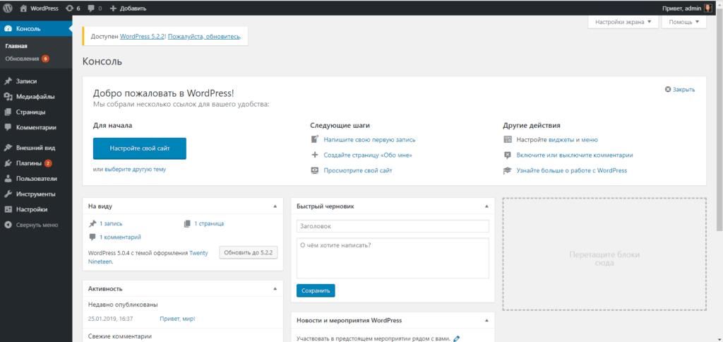 Вот так будет выглядеть панель управления вашего сайта