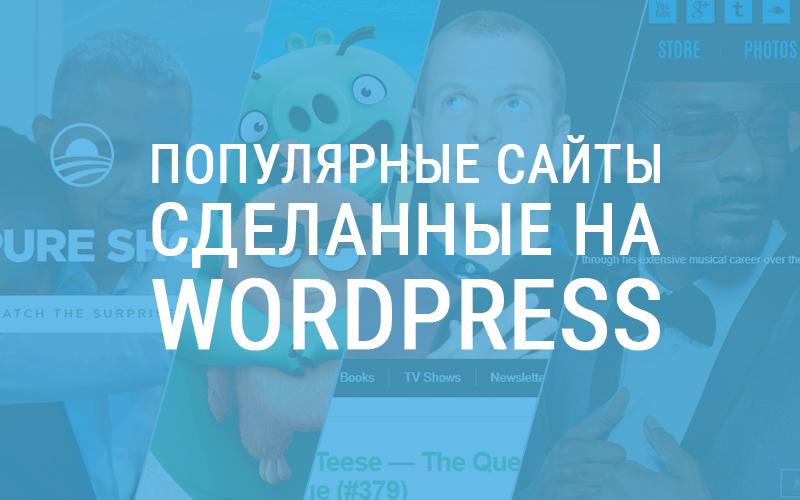 Популярные сайты сделанные на WordPress