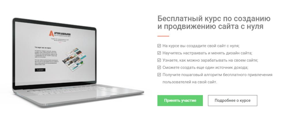 Бесплатный курс по созданию и продвижению сайта с нуля