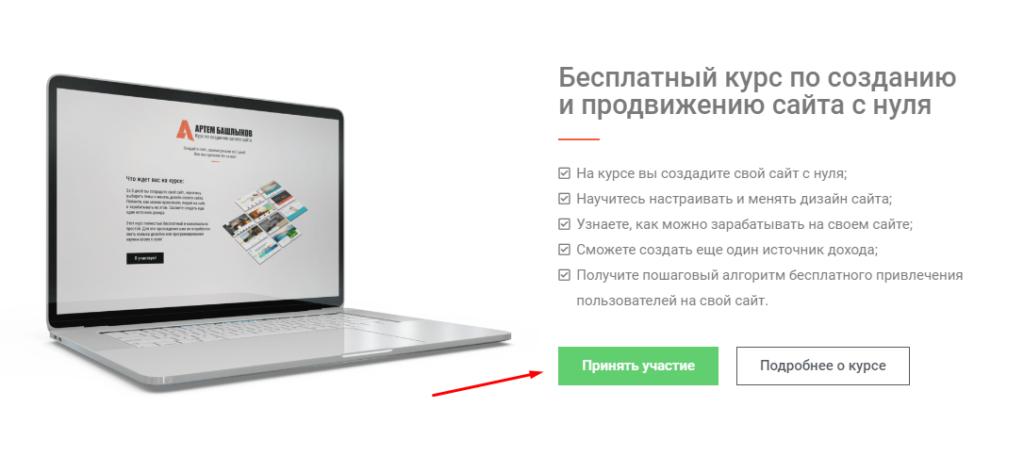 Как начать обучение на курсе по созданию сайтов с нуля