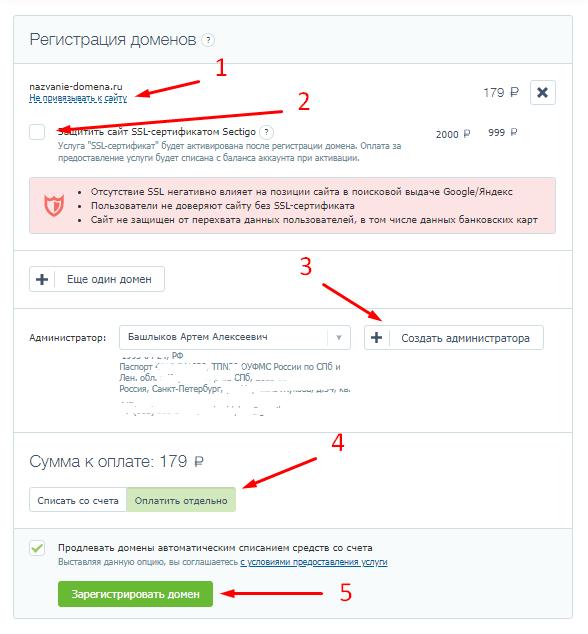 Как создать сайт самому, с нуля, бесплатно! - Пошаговая инструкция
