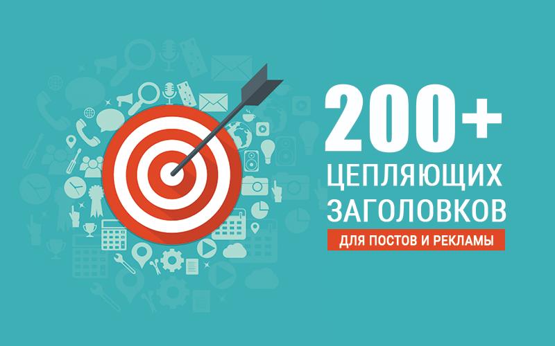 200 цепляющих заголовков для постов и рекламы