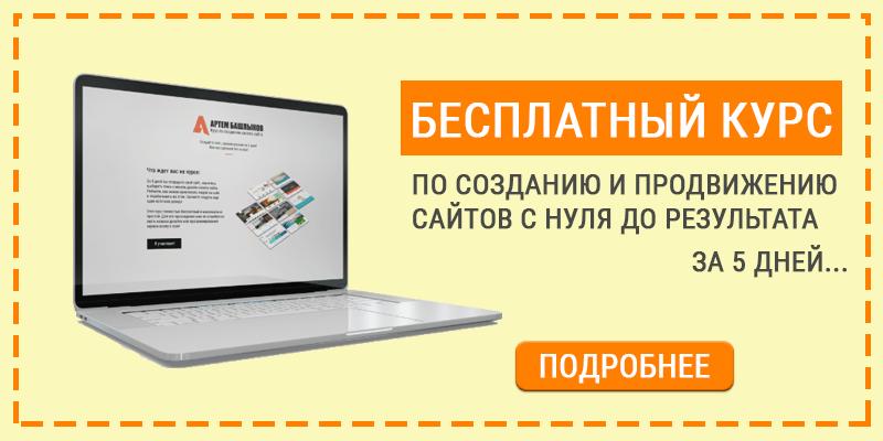 Бесплатный курс по созданию и продвижению сайтов с нуля