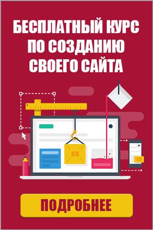 Бесплатный курс по созданию своего сайта