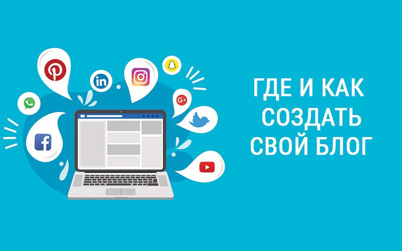 Как создать свой блог в интернете бесплатно