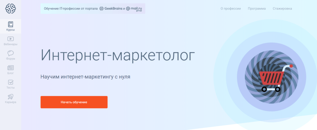 Geek Brains интернет маркетолог