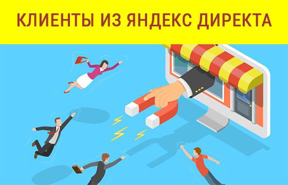 Клиенты из Яндекс Директа