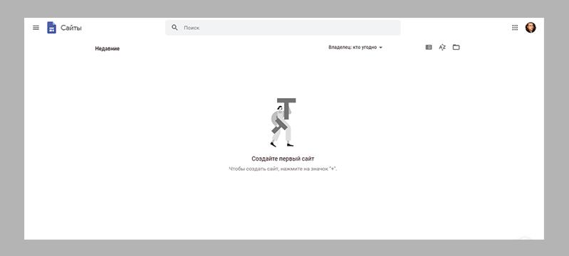 Конструктор сайтов от Гугл