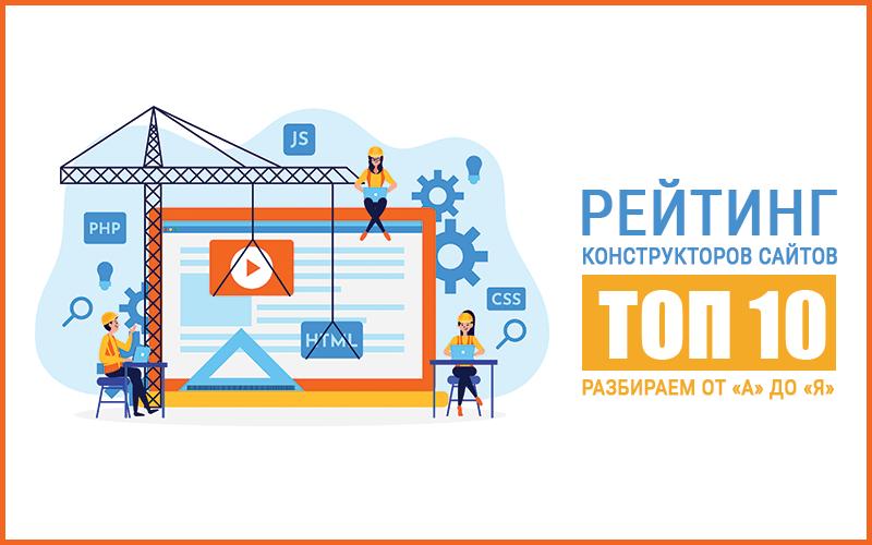 Конструкторы сайтов топ 10