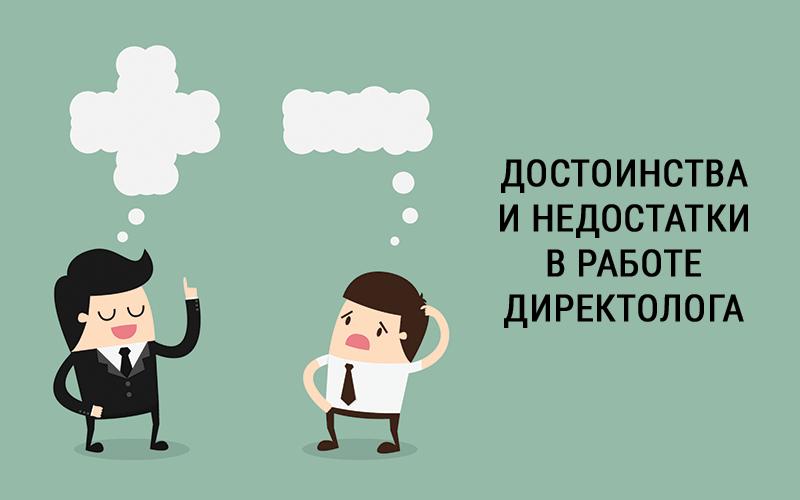 Плюсы и минусы профессии Директолог