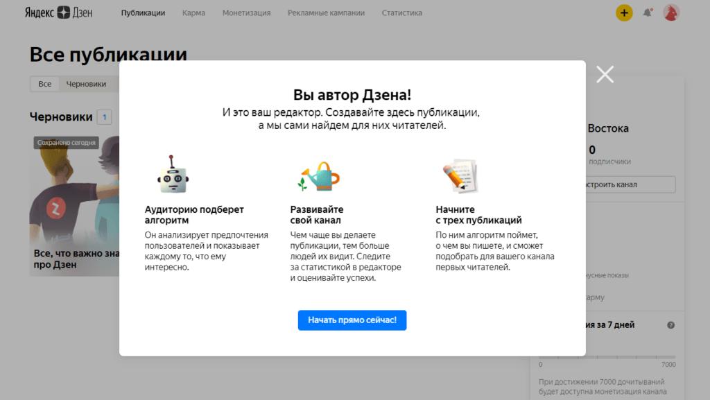 Поздравляю, вы автор в Яндекс Дзене