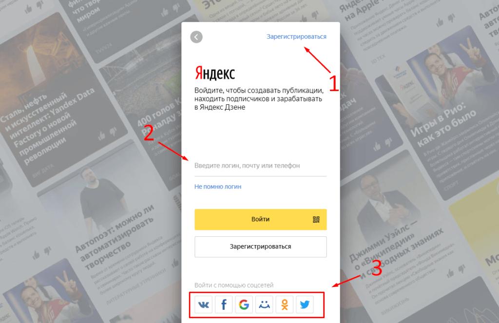Регистрируемся в Яндекс Дзене