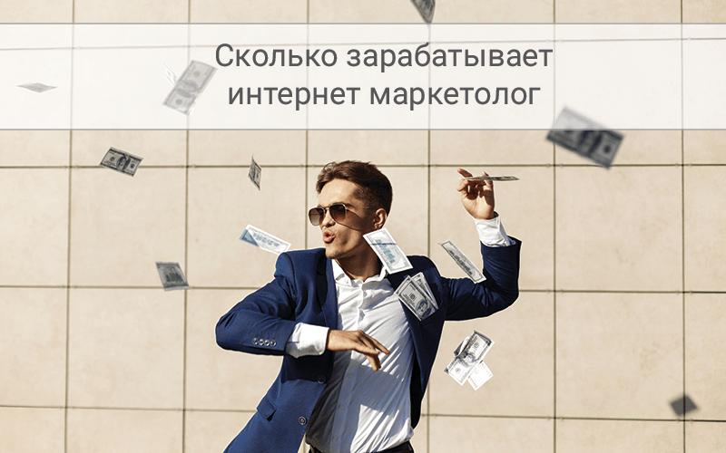 Сколько зарабатывает интернет маркетолог