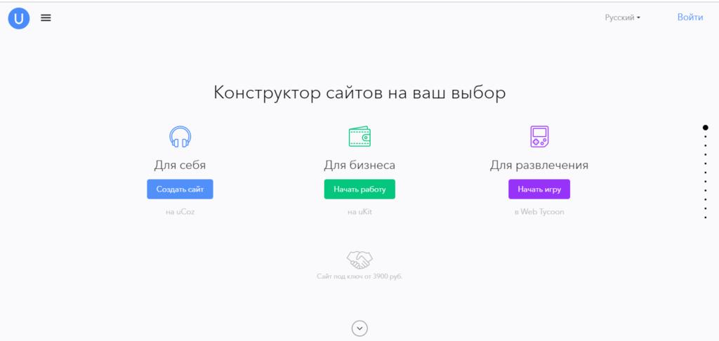 Конструктор сайтов - uCoz