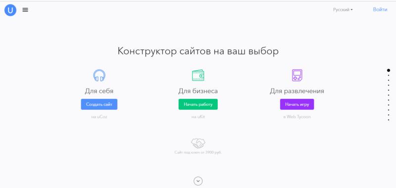 Русский конструктор сайтов топ 10 создание сайта с нуля 2021