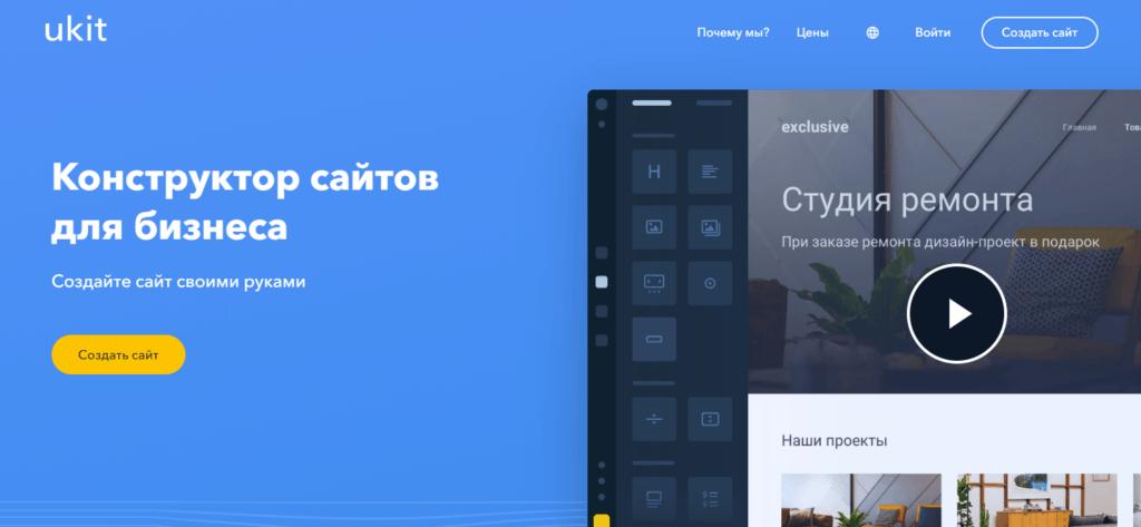 uKit главная страница