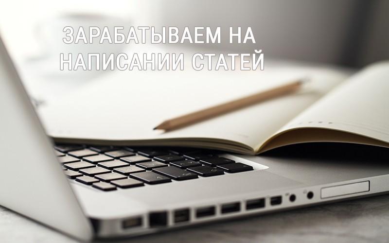 Зарабатываем на написании статей