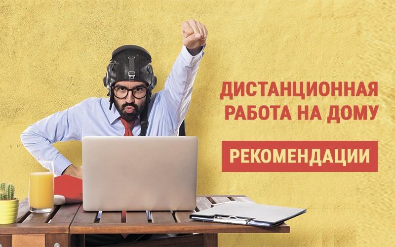 Дистанционная работа на дому через интернет рекомендации