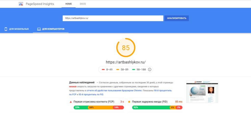 Измеряем скорость загрузки сайта