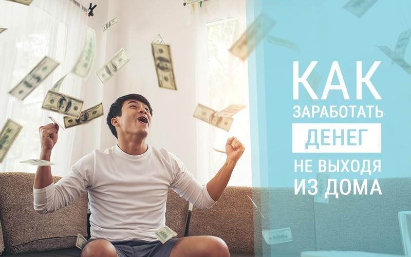 Как заработать денег не выходя из дома