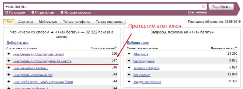 Пример подходящего поискового запроса