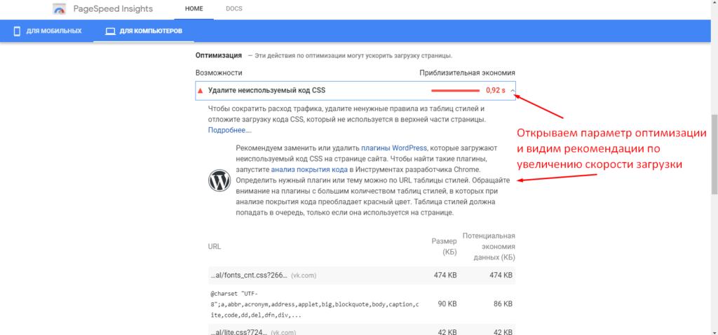 Рекомендации по улучшению скорости загрузки сайта