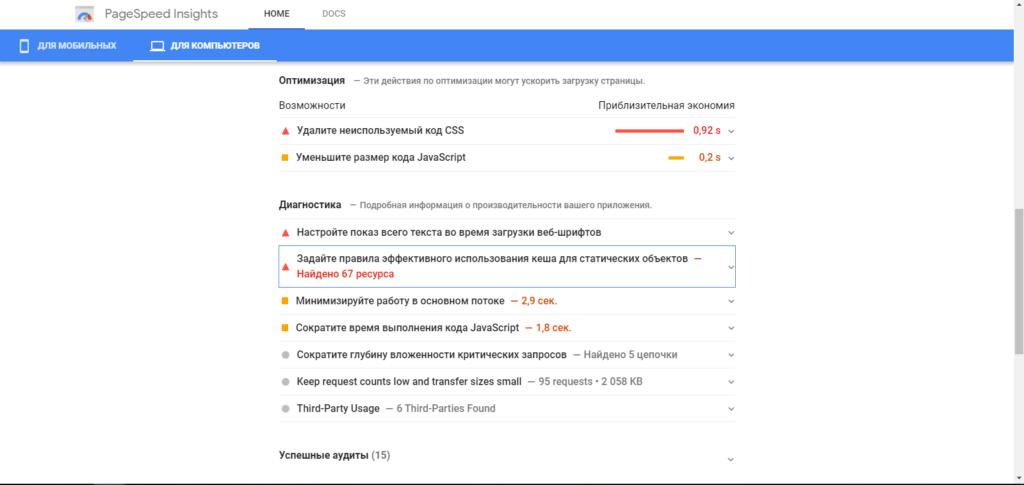 Список рекомендаций по увеличению скорости загрузки сайта