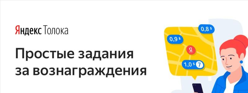 Зарабатываем на Яндекс Толока